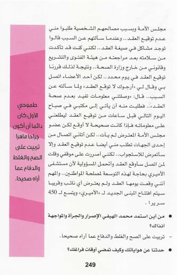 محطات العمر - الدكتور محمد الهيفي-25