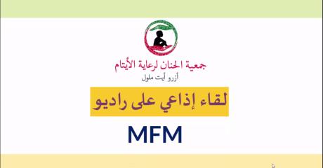 الحوار الإذاعي الكامل على راديو mfm