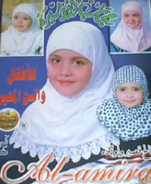 Child Sized Al-Amira Hijab  ch105