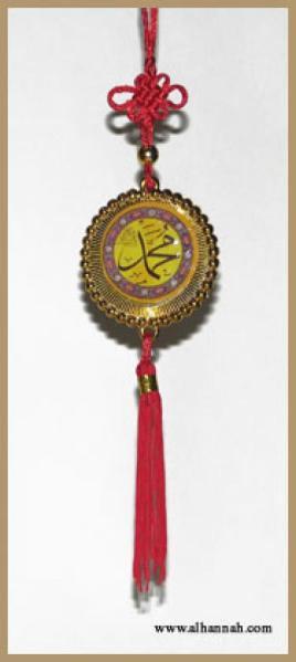 Hanging Islamic ornament ii580