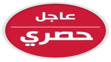 Photo of حصري_تسريبات عن الأسماء المطروحة لتولي وزارة الصحة