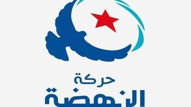 """Photo of حركة النهضة تصف أحداث الإعتداء على إجتماع الدستوري بسيدي بوزيد بـ""""التعطيل"""""""