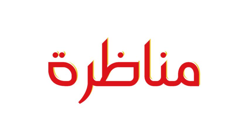 الشركة الجهويّة للنقل ببنزرت تفتح مناظرات لإنتدابات خارجيّة لـ 68 عونا