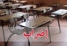 Photo of إضراب عن العمل بجميع المعاهد والمدارس الإعدادية يومي الإربعاء والخميس المقبل