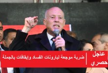Photo of حصري/قيس سعيد يوجه ضربة موجعة لبارونات الفساد، وإيقافات بالجملة ستطال هؤلاء