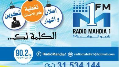 Photo of أول راديو في الساحل متخصص في الشباب و الثقافة