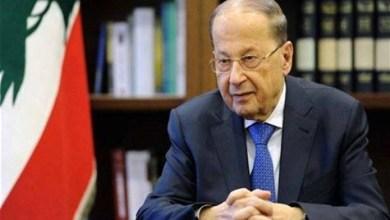 Photo of ما حقيقة أنباء وفاة الرئيس اللبناني ميشال عون