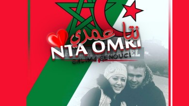 "Photo of بالفيديو : سليمة سنوسي تصدر أغنية راي بعنوان ""نتا عمري"""