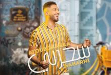 "Photo of الفنان والملحن أيوب الزعزاع يصدر ""سحرني"""
