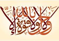 """MENYINGKAP RAHASIA Di Balik Fadhilah  """"AL-HAWQOLAH"""""""