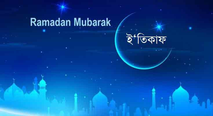ramadan-itikaf