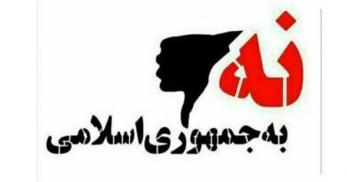 """"""" نه به جمهوری اسلامی"""" محتوائی مبهم درفرمی فاخرانه"""