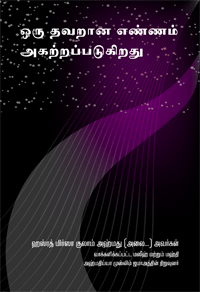 muntakhab ahadith in tamil pdf download