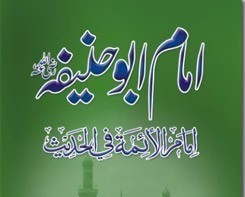 Abu Hanifah An-Nu'man (Bukti Akan Kepandaian dan Kecerdasannya)