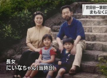 setagaya family sitting on steps