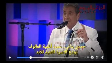 Photo of حمدي بناني.. عميد أغنية المالوف.. يودّع الأسرة الفنية للأبد