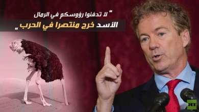 Photo of سيناتور أمريكي: لا تدفنوا رؤوسكم في الرمال.. الأسد انتصر!