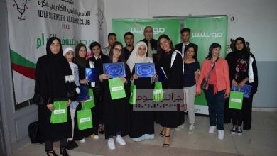 Photo of موبيليس تكرّم النخبة الجامعية