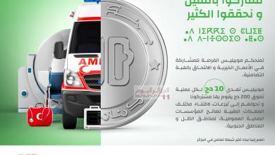 "Photo of موبيليس يطلق حملته التضامنية ""معا لاقتناء مختلف المعدات الطبية"""