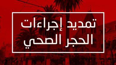 Photo of تمديد الحجر الصحي 15 يوما  وتعديل توقيته