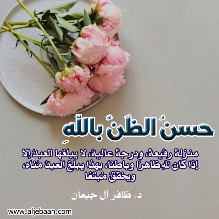حسن الظن بالله تعالى موقع د ظ اف ر بن ح س ن آل ج ب عان