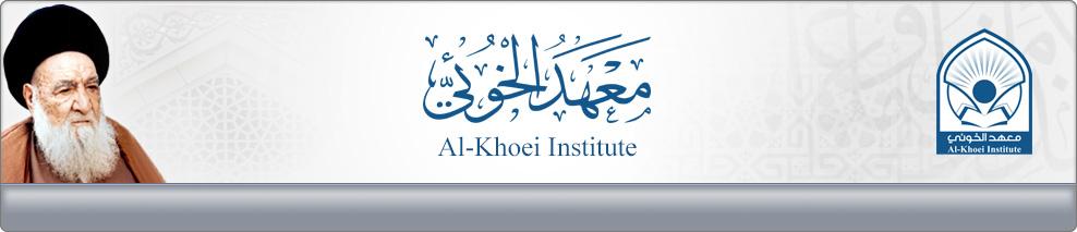 معهد الخوئي Al Khoei Institute