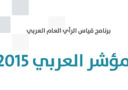 المؤشر العربي 2015