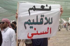 """""""نعم للاقليم السني"""" من الشعارات التي كانت ترفع في ساحات الاعتصام السنية عام 2012-2013"""