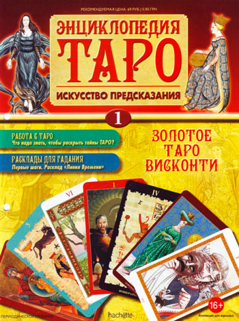 Журнал Энциклопедия Таро Выпуск 1