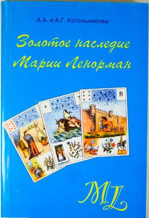Золотое наследие Марии Ленорман Котельникова обложка книги