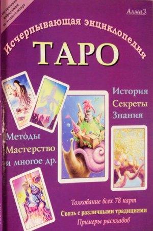Зайченко Исчерпывающая энциклопедия таро