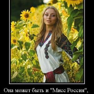 Психологический тест Русская или украинка? – пройти онлайн ...