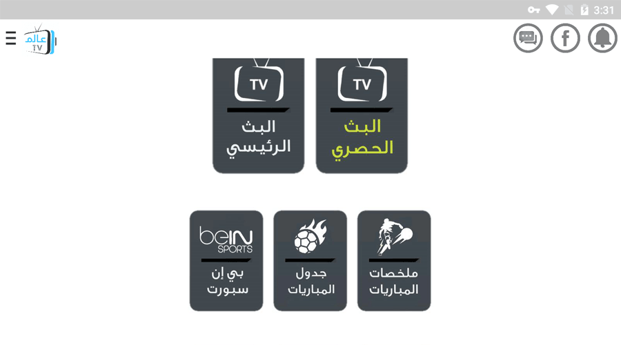 World Tv New IPTV APK 3