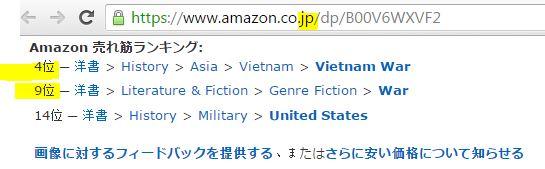 Japanese best seller, Vietnam War, book sales in Japan