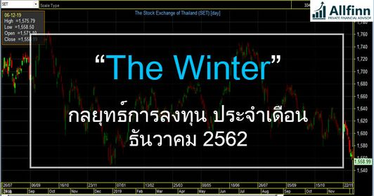 """กลยุทธ์การลงทุนตลาดหุ้นไทย ประจำเดือนธันวาคม2562 : """" Expensive"""""""