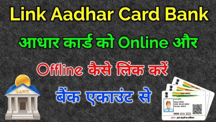 How To Link Aadhaar Card