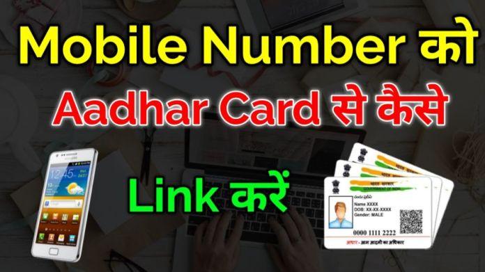 Aadhar Link mobile number