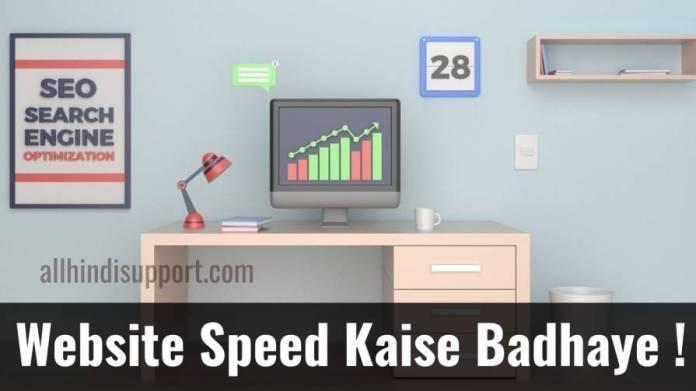 Website ki Speed Badhaye