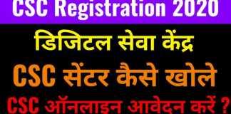 CSC Registration Kaise Kare