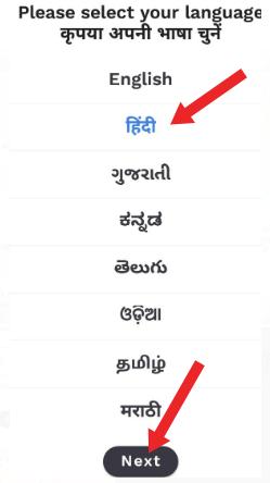 aarogya setu app bhasha