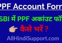 PPF Account Form कैसे भरें