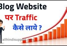 Website Par Organic Traffic Kaise Laye Best Trick 2020 ?