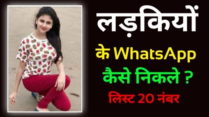 Ladkiyon Ke Whatsapp Number kaise nikale jate hain, Number List 2020