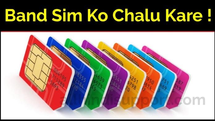 Band Sim Ko Chalu Kaise Kare | Airtel,Vodafone,Idea,Jio,BSNL 2020 ?