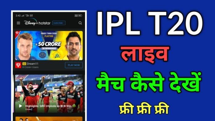 IPL T20 Live Match Kaise Dekhe
