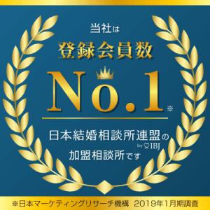 登録会員数 No.1