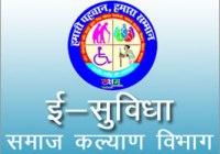 Bihar SWD Answer Key