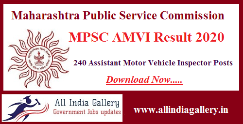 MPSC AMVI Result 2020