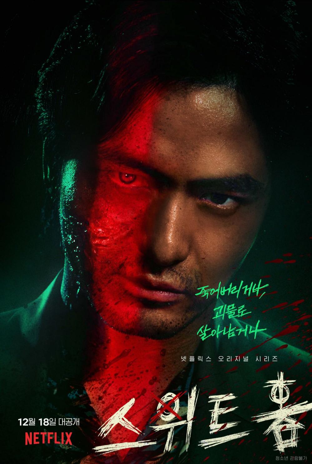 Sweet home trailer coming to netflix december 18, 2020. Lee Jin Wook Talks About How He Was Cast On The Hit Netflix Original Show Sweet Home Allkpop