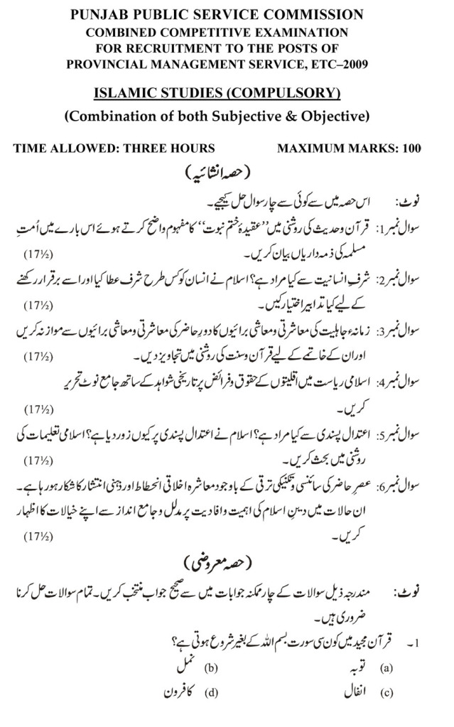 PMS Sample and Past Papers of Islamic Studies